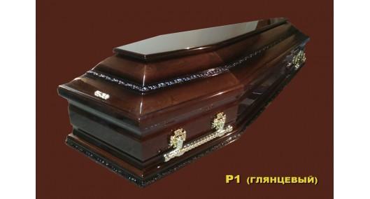 Гроб P1 (глянцевый)