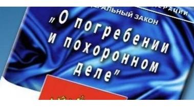 Передел рынка похоронных услуг произойдет в ближайшее время в России