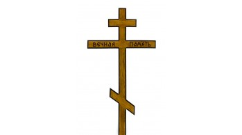 Крест дуб вечная память